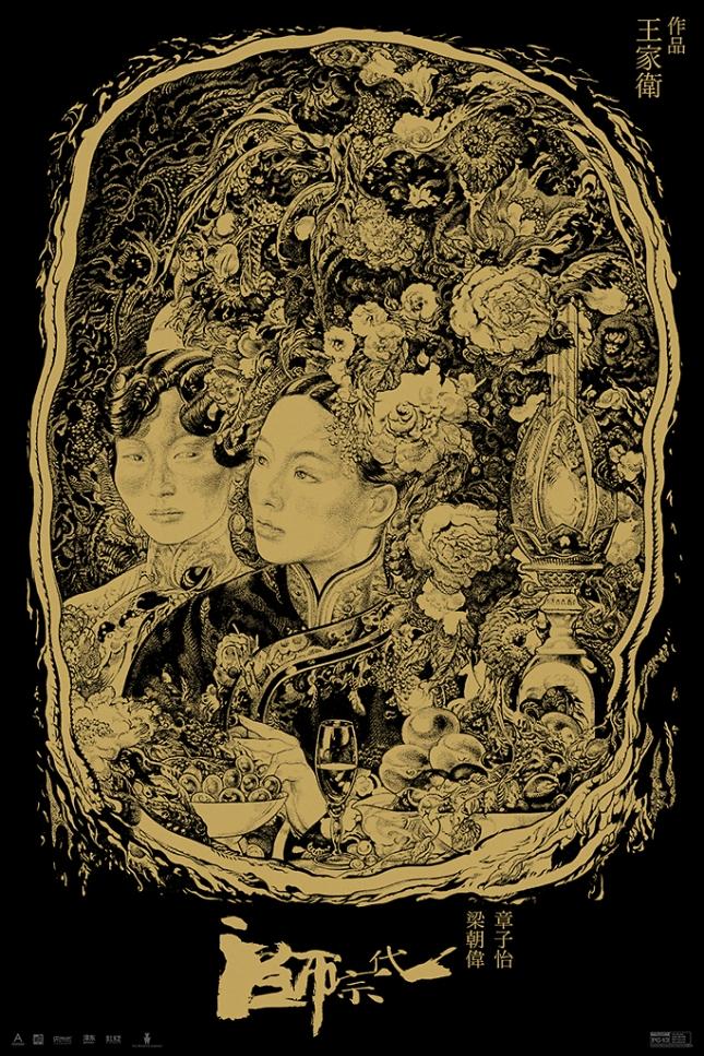 「グランド・マスター」バリアント Grand Master (Varient) Poster by Vania Zouravliov. 24″x36″ screen print. Hand numbered. Edition of ---. Printed by D&L Screenprinting.