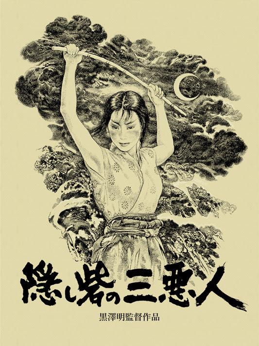 "「隠し砦の三悪人」バリアント  The Hidden Fortess Variant(Japanese)  Poster by Vania Zouravliov.  18"" x 24"" screen print. Hand numbered. Edition of 165. Printed by Seizure Palace Screen Printing.  US$45"